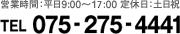 TEL:075-275-4441